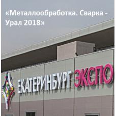 Приглашаем на выставку «Металлообработка. Сварка - Урал 2018»