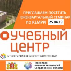 Приглашаем на семинар по сварочному оборудованию KEMPPI