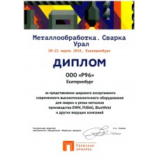 «Металлообработка. Сварка - Урал 2018»