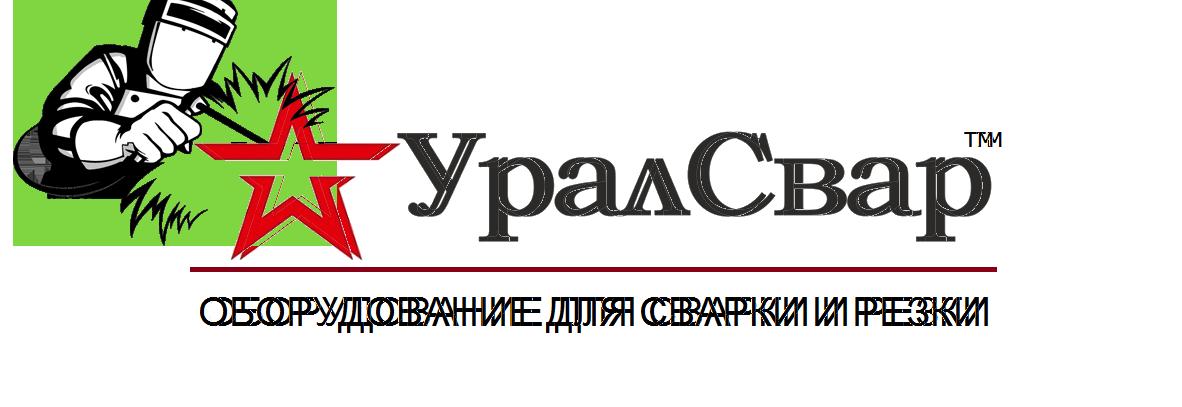 УралСвар | Сварочное оборудование
