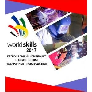 UralSvar - Поставщик оборудования и материалов для WorldSkills