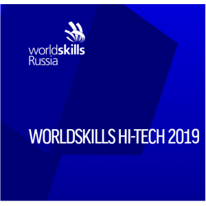 Чемпионат WorldSkills Hi-Tech 2019.